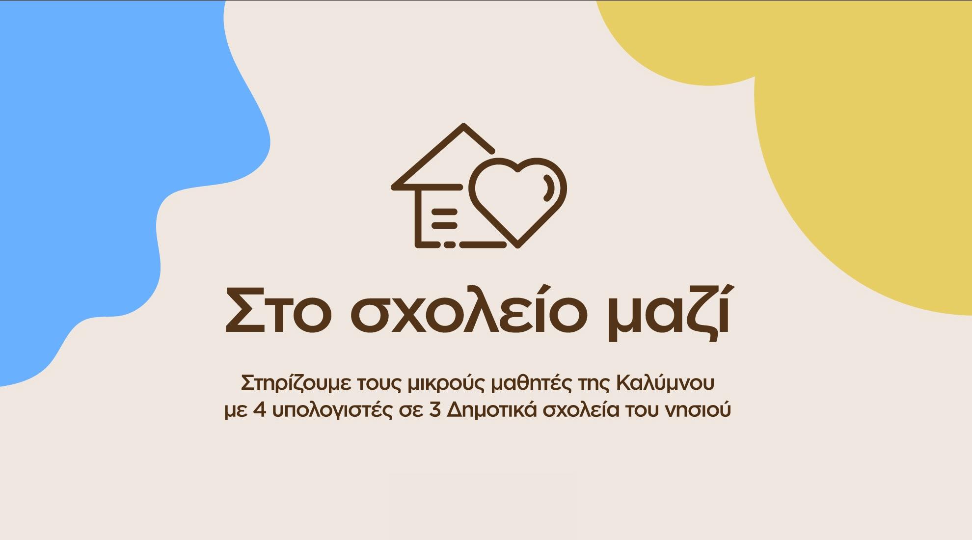 EL_GREKO_KALYMNOS.jpg